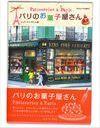 Un livre pour les gourmandes