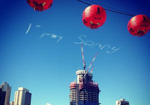 #PrêtàLiker : un message d'excuse dans le ciel australien