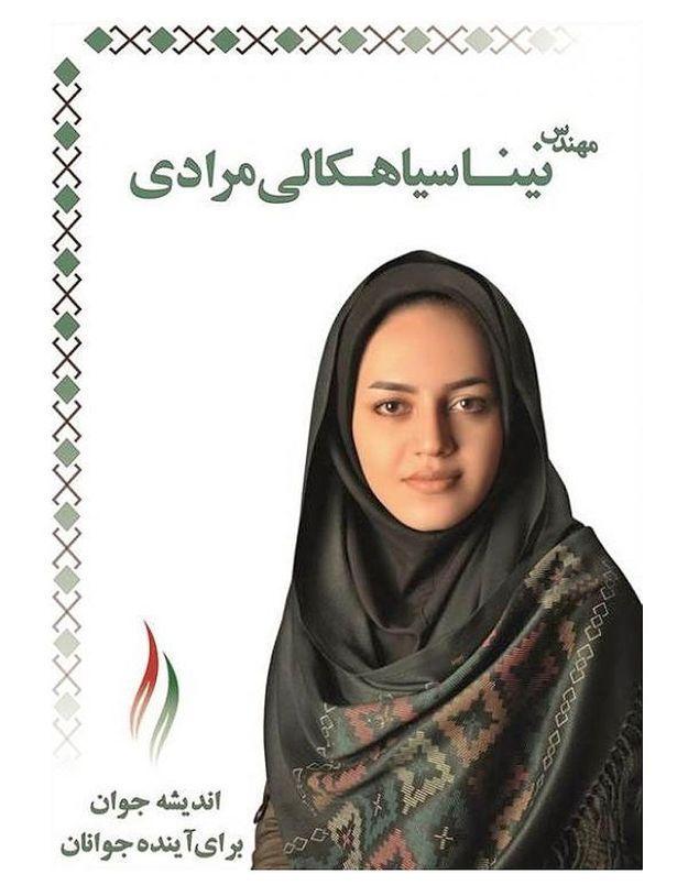 Iran : une femme jugée trop belle pour la politique