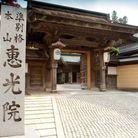Le Shukubo Koya-san Eko-in Temple au Japon